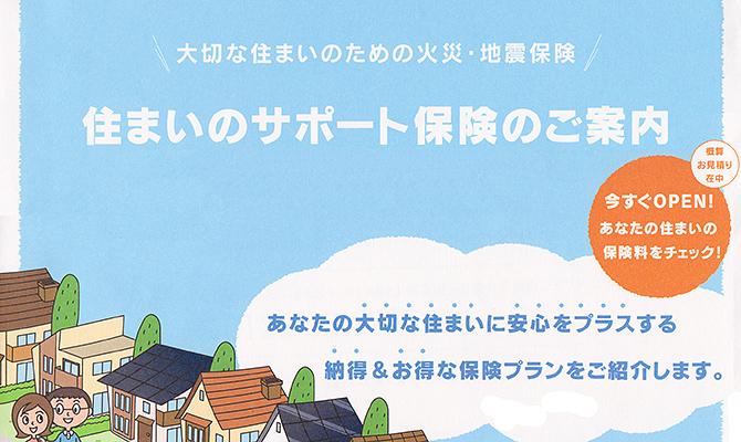 住まいのサポート保険のご案内(東京海上日動火災保険)i-smart